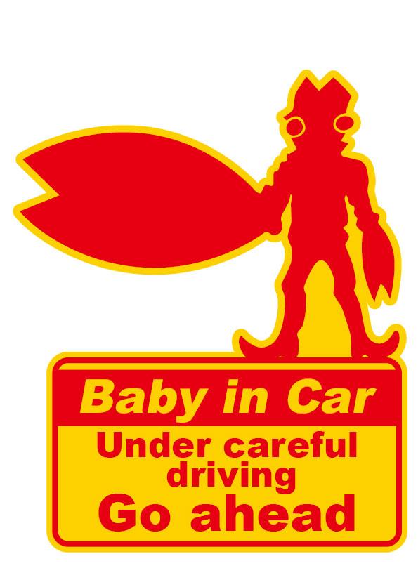 ライセンス取得済み★ウルトラマンシリーズ☆Baby in Car ステッカー★バルタン星人