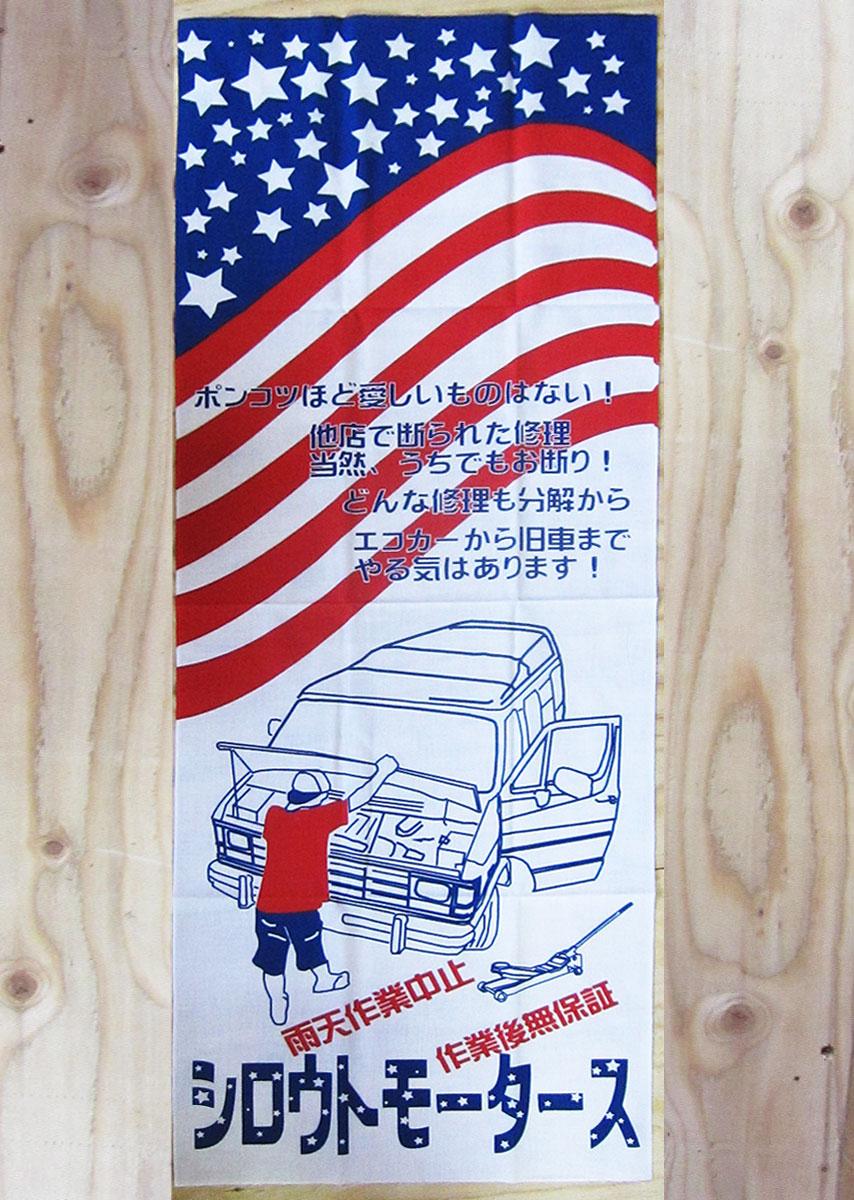 シロウトモータース★USA DODGE昭和な手拭★4610 MOTORS