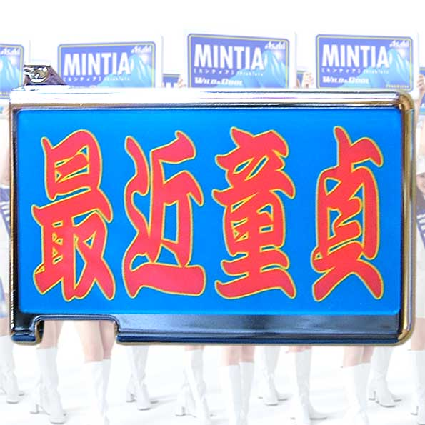 おもしろミンティアケース☆最近童貞