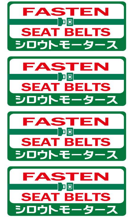 シロウトモータース★バリューステッカー FASTEN SEATBELTS