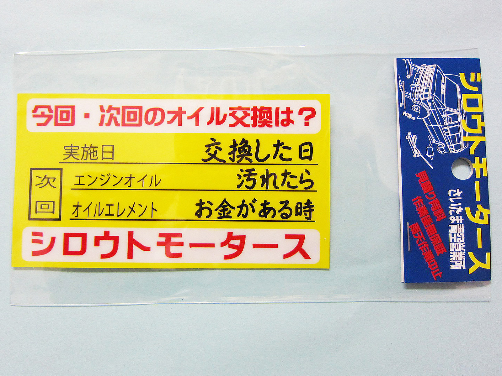シロウトモータース★オイル交換ステッカー