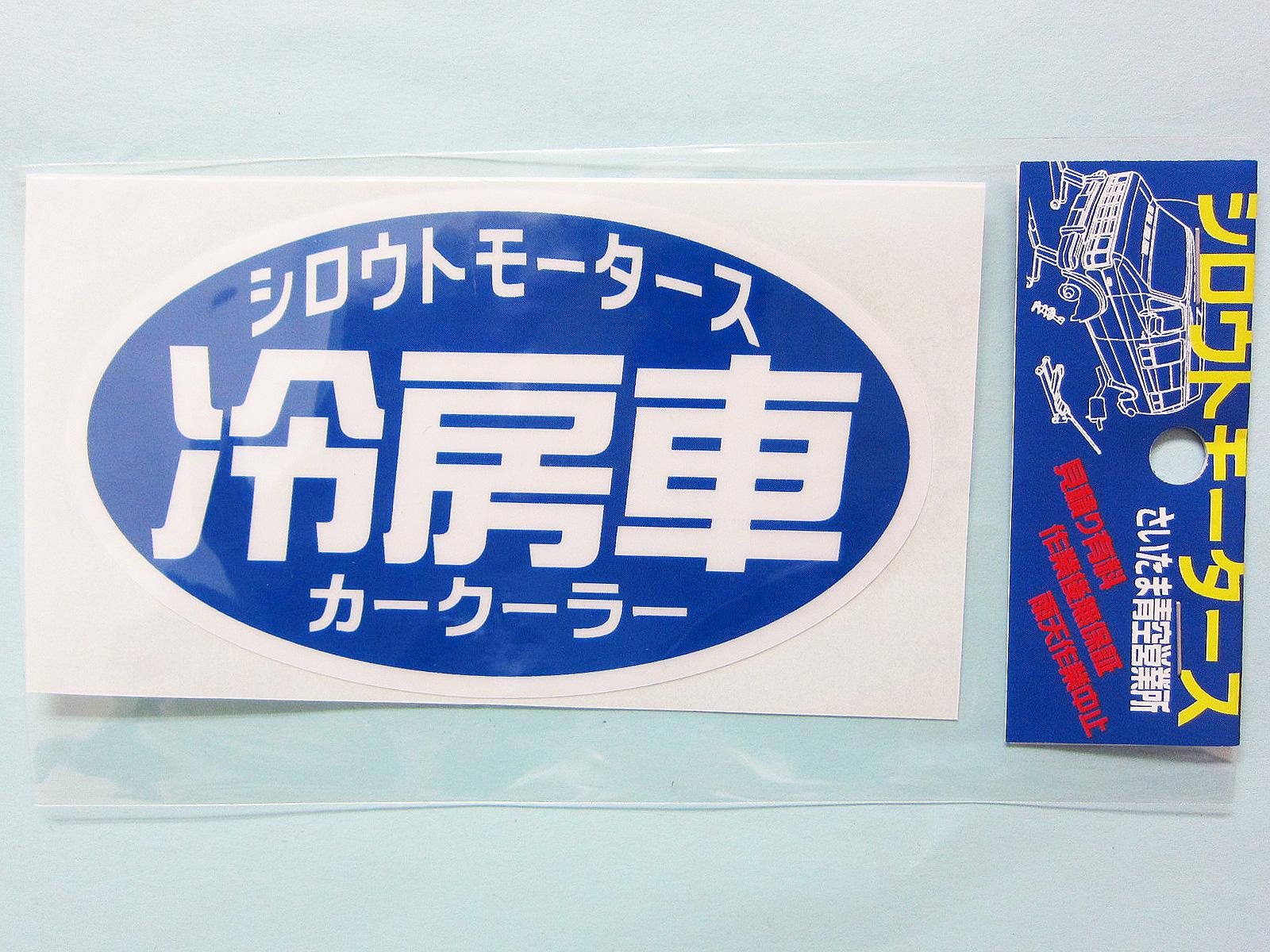 シロウトモータース★冷房車・カークーラーステッカー