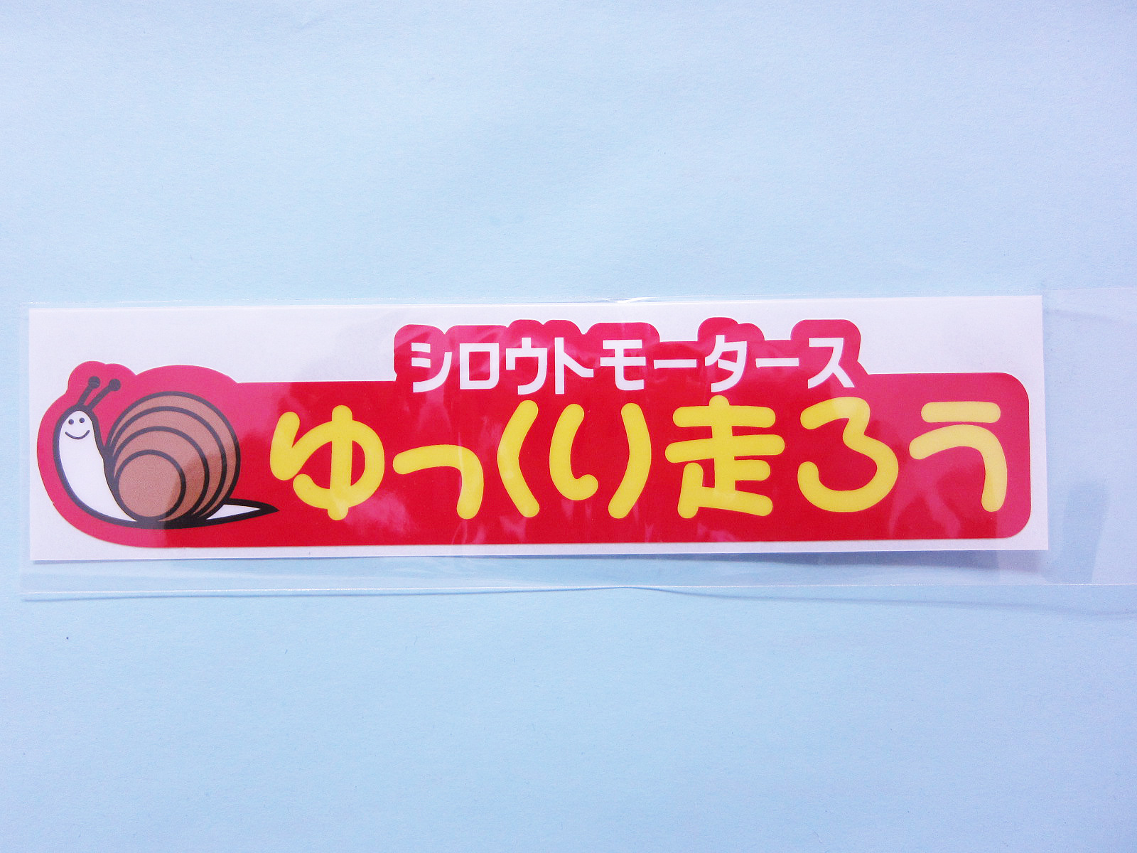 シロウトモータース★ゆっくり走ろうステッカー★RED