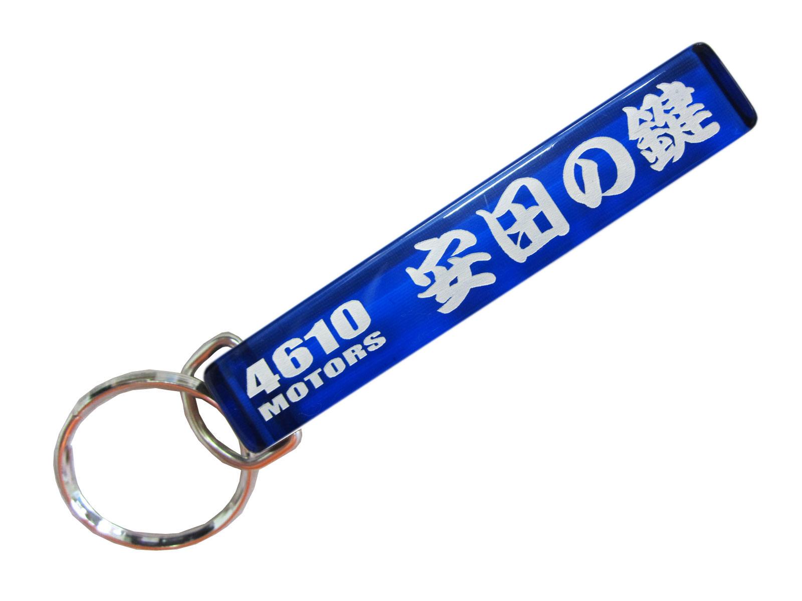ミニホテルキーホルダー 安田の鍵