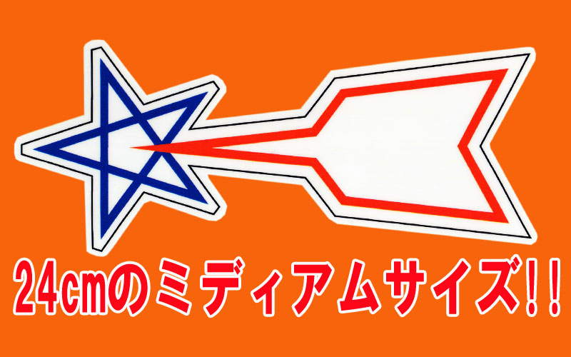 ライセンス取得済み★ウルトラマンシリーズ☆チームエンブレムステッカー★科学特捜隊 Mサイズ