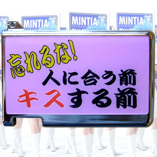 おもしろミンティアケース☆忘れるな!人に会う前 キスする前