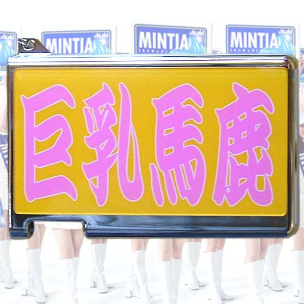 おもしろミンティアケース☆巨乳馬鹿