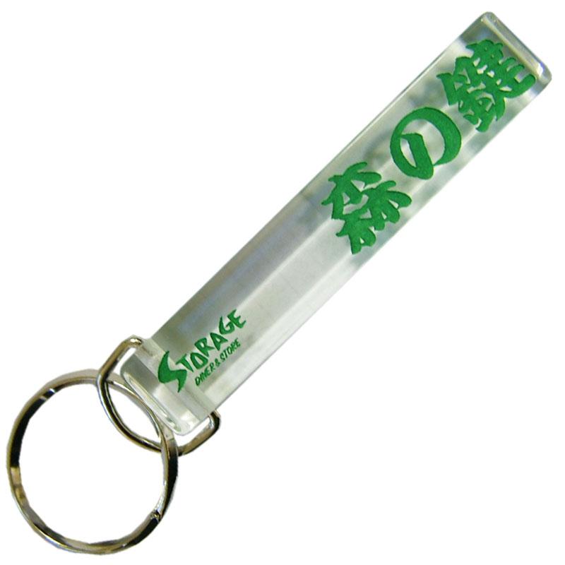 ミニホテルキーホルダー 森の鍵