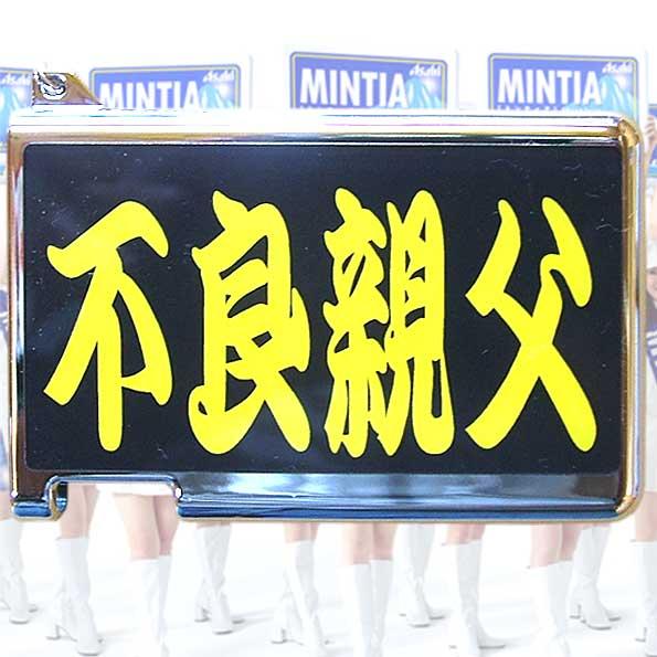 おもしろミンティアケース☆不良親父