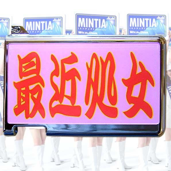 おもしろミンティアケース☆最近処女