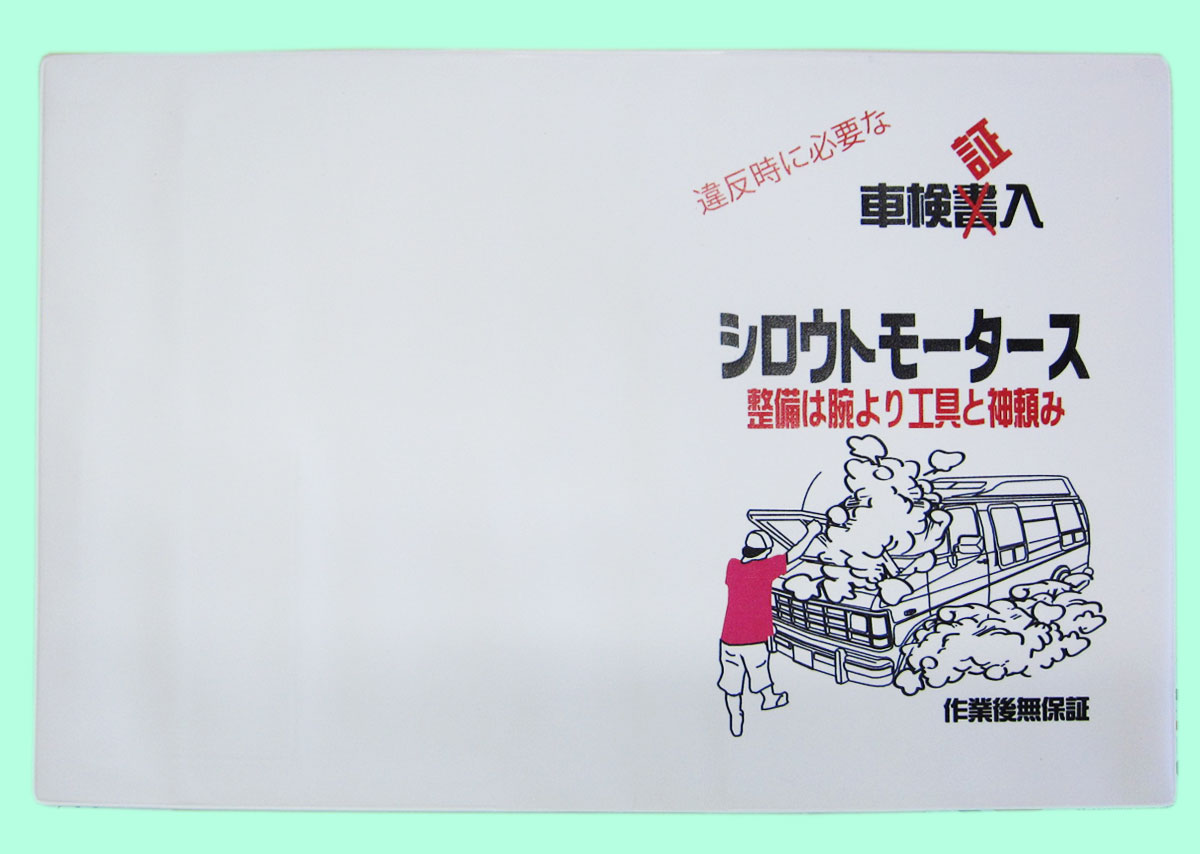 シロウトモータース★車検証入れ2★