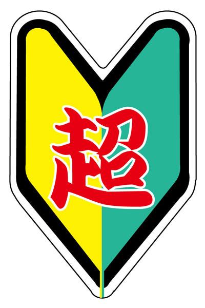 シロウトモータース♪ジョ〜クステッカー『超』初心者