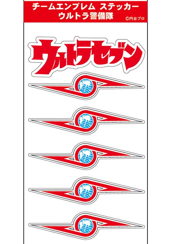 ライセンス取得済み★ウルトラマンシリーズ☆チームエンブレム VALUE ステッカー★ウルトラ警備隊