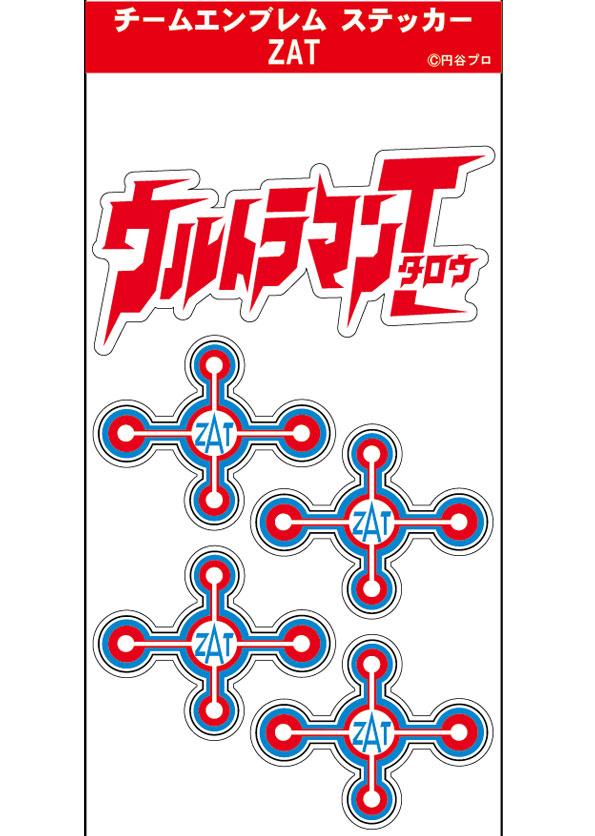 ライセンス取得済み★ウルトラマンシリーズ☆チームエンブレム VALUE ステッカー★ZAT