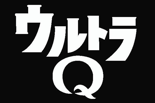 ライセンス取得済み★ウルトラマンシリーズ☆カッティングステッカー★ウルトラQ WHITE