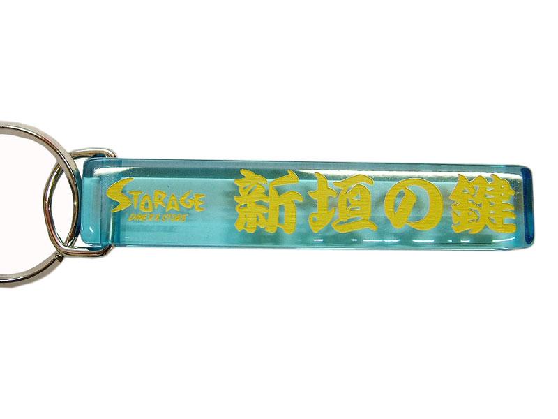 ミニホテルキーホルダー沖縄Ver 新垣の鍵