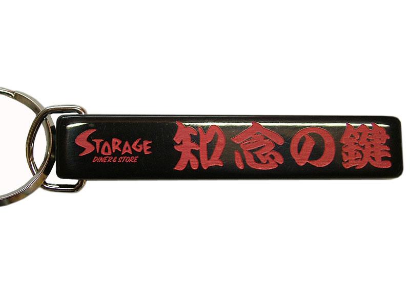 ミニホテルキーホルダー沖縄Ver 知念の鍵