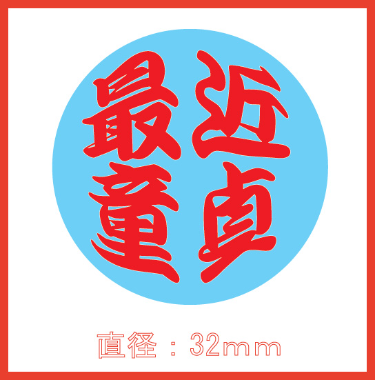 ORIGINAL CANBADGE 最近童貞