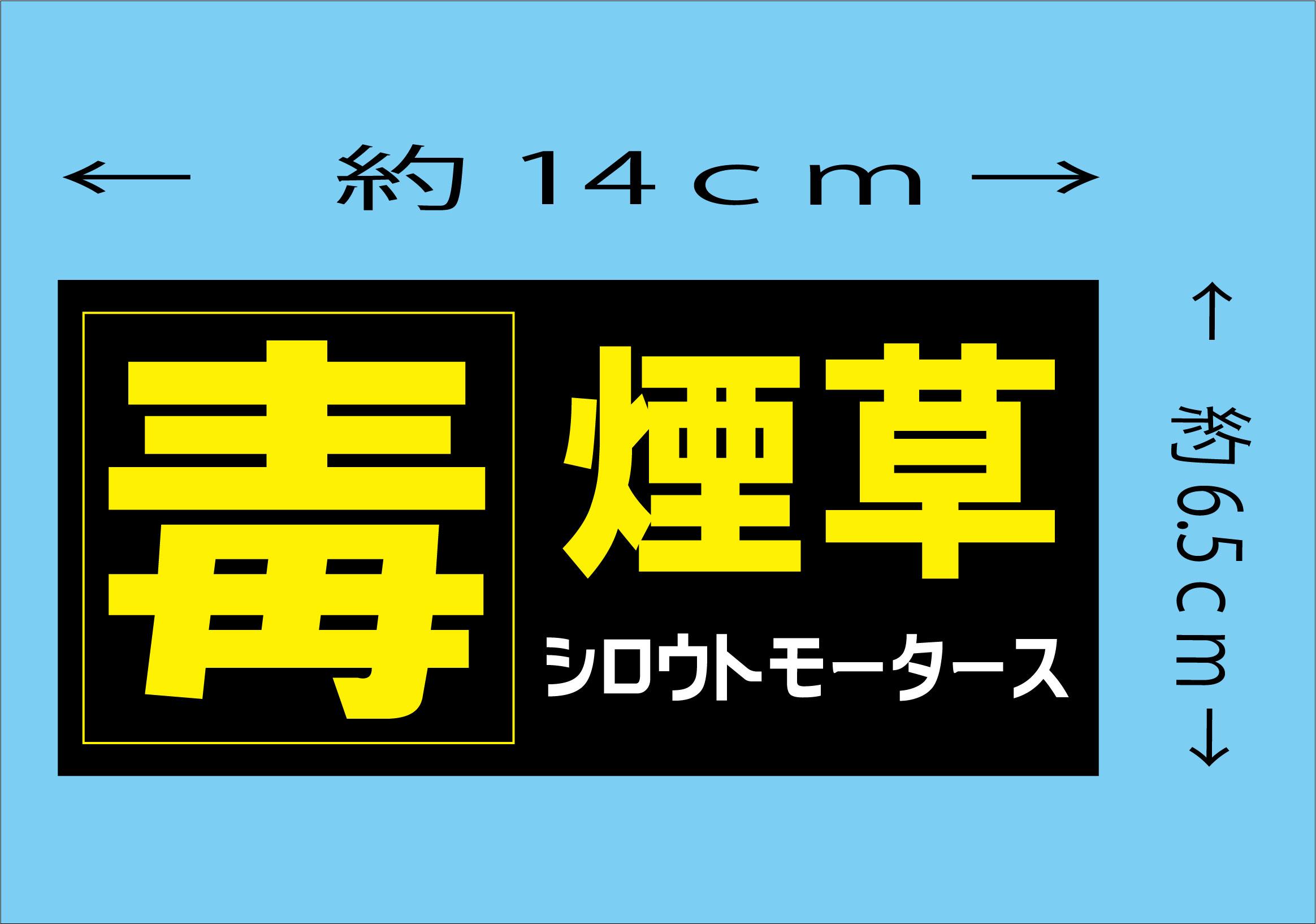 シロウトモータース★毒・煙草★ステッカー