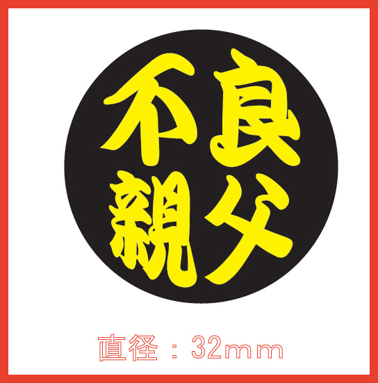 ORIGINAL CANBADGE 不良親父