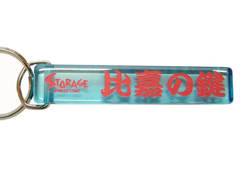 ミニホテルキーホルダー沖縄Ver 比嘉の鍵