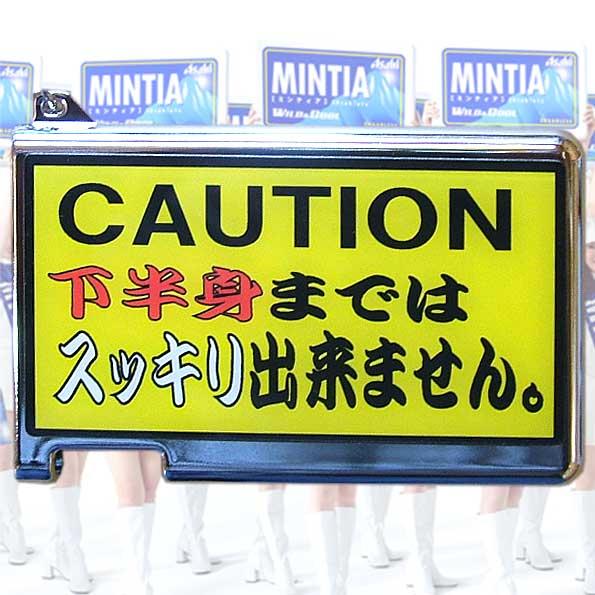 おもしろミンティアケース☆下半身までは、スッキリ出来ません