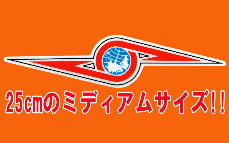 ライセンス取得済み★ウルトラマンシリーズ☆チームエンブレムステッカー★ウルトラ警備隊 Mサイズ