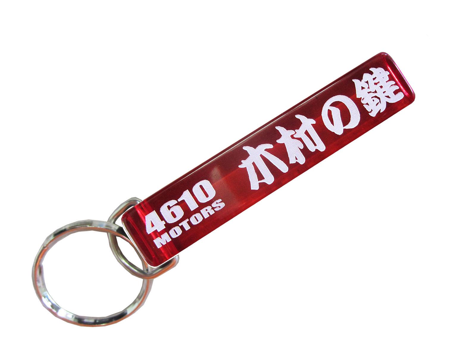 ミニホテルキーホルダー 木村の鍵・RED