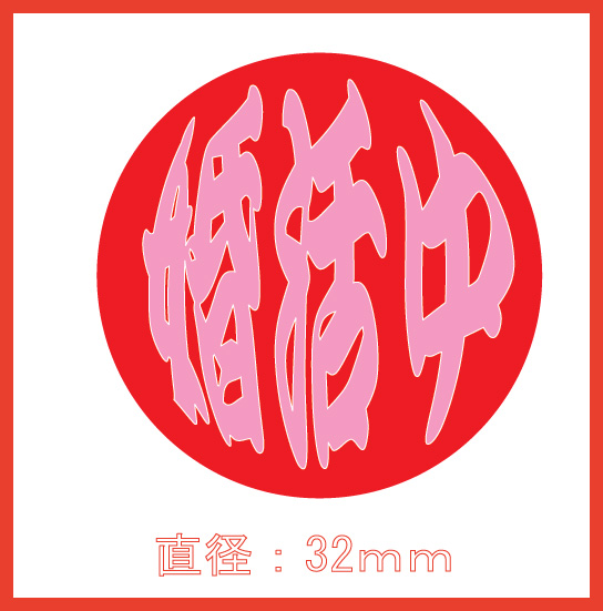ORIGINAL CANBADGE 婚活中