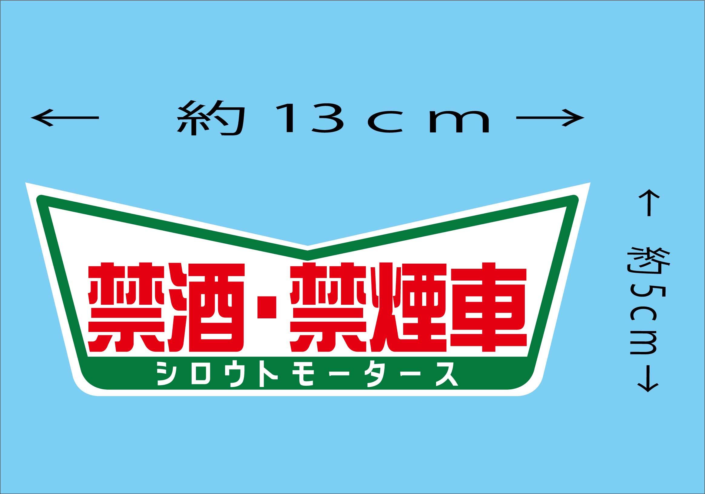 シロウトモータース★禁酒 禁煙車Vステッカー