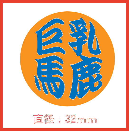 ORIGINAL CANBADGE 巨乳馬鹿