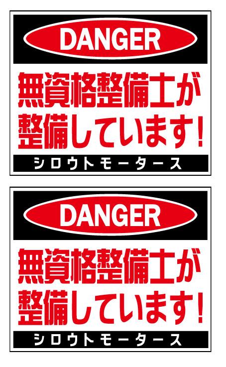 シロウトモータース★バリューステッカー 無資格整備士が整備しています!