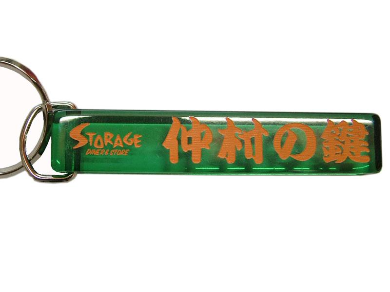 ミニホテルキーホルダー沖縄Ver 仲村の鍵
