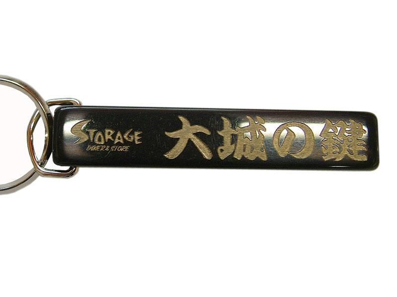 ミニホテルキーホルダー沖縄Ver 大城の鍵