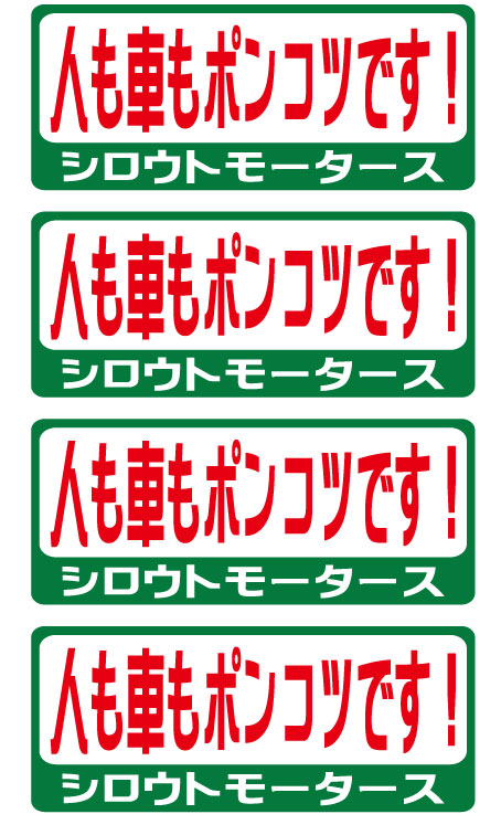 シロウトモータース★バリューステッカー 人も車もポンコツです!