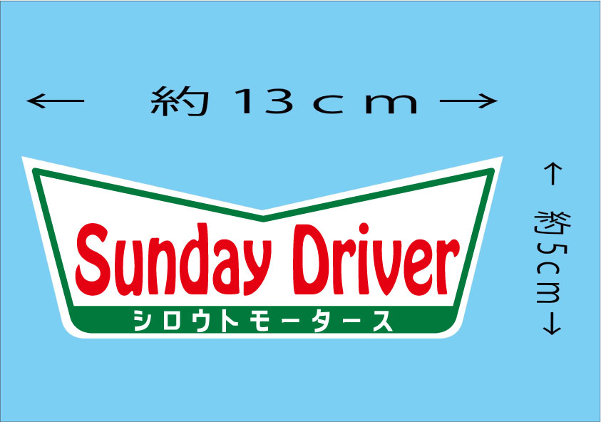 シロウトモータース★Sunday Driver Vステッカー/サンデードライバー