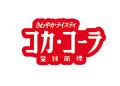 Coca-Cola★CC-BA43★コカ・コーラ ステッカー★ Coca-Cola/コカ・コーラ