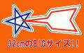 ライセンス取得済み★ウルトラマンシリーズ☆チームエンブレムステッカー★科学特捜隊 Lサイズ