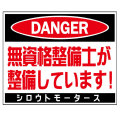 シロウトモータース☆DANGER・無資格整備士が整備しています!