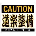 シロウトモータース☆CAUTION・道楽整備