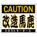 シロウトモータース☆CAUTION・改造馬鹿