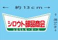 シロウトモータース ステッカー★シロウト部品商会