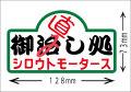 シロウトモータース★御直し処ステッカー