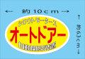 シロウトモータース★オートドア 自動開閉装置ステッカー