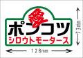 シロウトモータース★ポンコツ 愛ステッカー