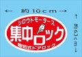 シロウトモータース★集中ロック 電気式ドアロックステッカー