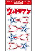 ライセンス取得済み★ウルトラマンシリーズ☆チームエンブレム VALUE ステッカー★科学特捜隊