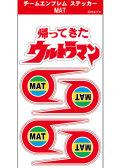 ライセンス取得済み★ウルトラマンシリーズ☆チームエンブレム VALUE ステッカー★MAT