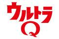 ライセンス取得済み★ウルトラマンシリーズ☆カッティングステッカー★ウルトラQ RED