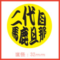 ORIGINAL CANBADGE 二代目馬鹿旦那